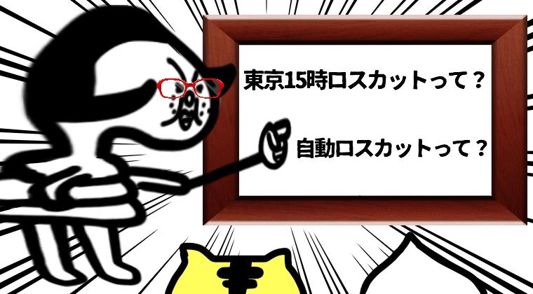 東京15時ロスカットとは