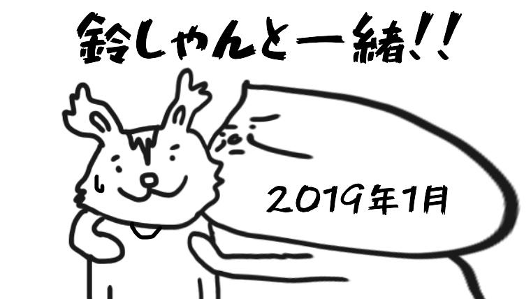 鈴さんと一緒2019年1月