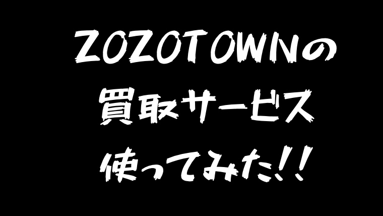ZOZOTOWNの買取サービス