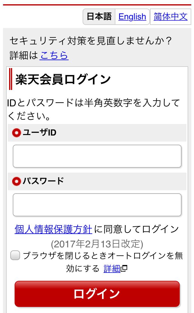 RakutenPashaのログイン画面