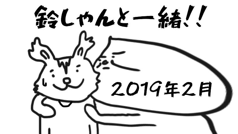 鈴さんと一緒2019年2月