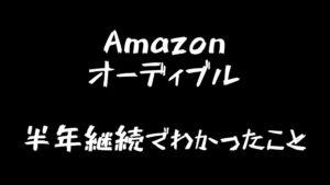 アマゾンオーディブルのアイキャッチ