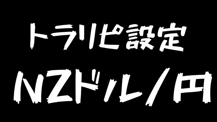 トラリピNZドル/円の設定