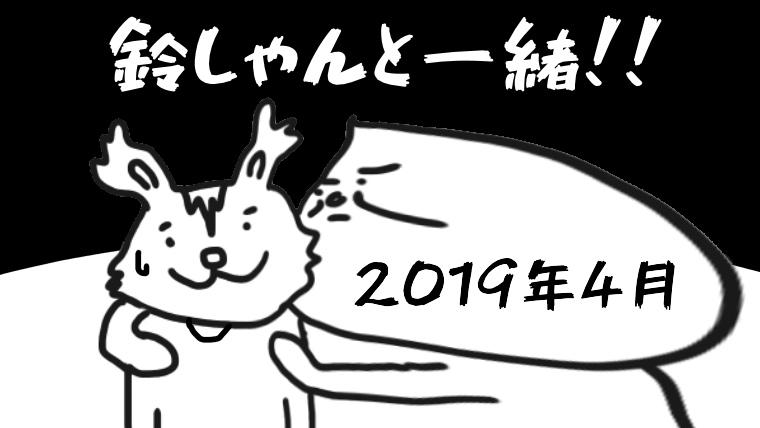 トラッキングトレード鈴さんと一緒201904