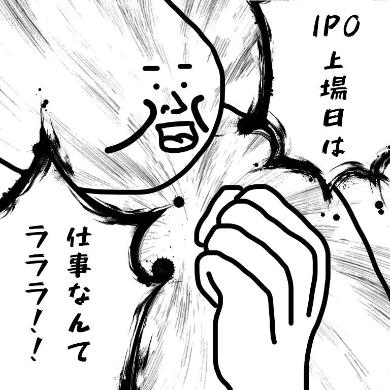 IPO初値買いの心構え