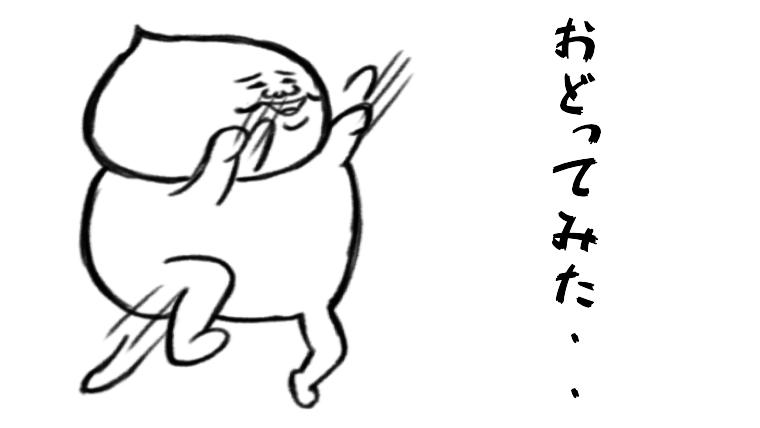 トラリピ くんの曲で踊る